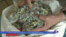 شیوه های جدید بازیافت زباله بخصوص برای تولید انرژی