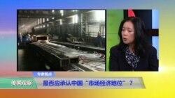 """时事看台(张曼莉):是否应承认中国""""市场经济地位""""?"""