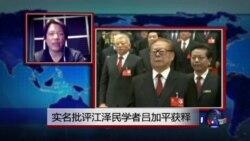VOA连线:实名批评江泽民学者吕加平获释