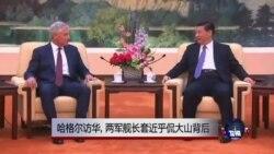 中国媒体看世界:哈格尔访华, 两军舰长套近乎侃大山背后