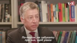 Курт Волкер розповів, що можуть зробити США та ЄС, аби українські моряки повернулися додому. Відео