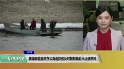VOA连线(许湘筠):美国和盟国将在公海追踪违反对朝制裁船只运送燃料