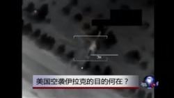 VOA连线:美国空袭伊拉克的目的何在?