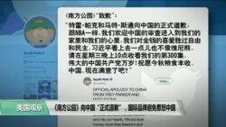 "VOA连线(莫雨):《南方公园》向中国""正式道歉"",国际品牌避免惹怒中国"