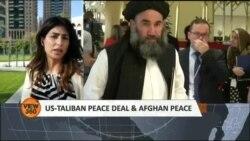 افغان امن معاہدہ صرف امریکہ اور طالبان کے درمیان ہو رہا ہے