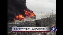 时事大家谈:漳州PX厂二次爆炸,中国PX何去何从?