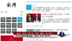 """时事大家谈:""""澎湃""""新闻一炮打响,中国""""媒变""""始于脚下?"""