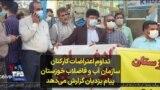 تداوم اعتراضات کارکنان سازمان آب و فاضلاب خوزستان؛ پیام یزدیان گزارش میدهد