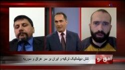 افق نو ۲۷ فوریه: تنش دیپلماتیک ترکیه و ایران بر سر عراق و سوریه