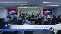 نشست موسسه هادسن: بررسی وضعیت کنونی عراق و تاثیر آن بر منطقه خاورمیانه