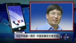 VOA连线:习近平视察一周年,中国官媒发文表忠诚