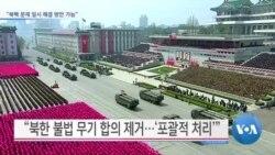 """[VOA 뉴스] """"북핵 문제 일시 해결 방안 가능"""""""