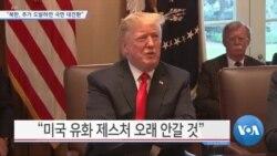 "[VOA 뉴스] ""북한, 추가 도발하면국면 대전환"""