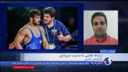 گفتگو با مسیب سروندی کارشناس کشتی درباره پس گرفتن میزبانی جام جهانی کشتی توسط ایران
