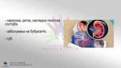 Поштенска марка посветена на децата заболени од Алпорт синдром