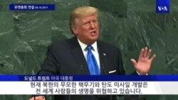 트럼프 유엔총회 연설 '북한' 언급