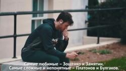 Американские студенты и русская литература