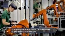 反映美国政府政策立场的视频社论:面对与接触中国