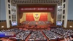 焦点对话:党权扩张中央集权,对中国是福是祸?