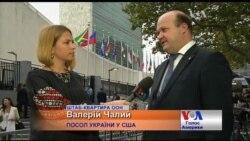 Порошенко та Обама вже кілька разів зустрілись у Нью-Йорку - посол України у США. Відео