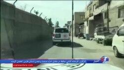 کاروان کمک صلیب سرخ با ۲۵ کامیون به مردم در غوطه شرقی رسید