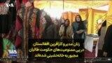 زنان مدیر و کارآفرین افغانستان در پی ممنوعیتهای حکومت طالبان مجبور به خانهنشینی شدهاند