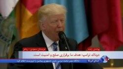 نسخه کامل سخنان پرزیدنت ترامپ درباره مقابله با تروریسم در نشست سران در عربستان