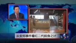 VOA卫视(2015年2月7日 第二小时节目:焦点对话 完整版(重播))