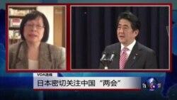 """VOA连线:日本密切关注中国""""两会"""""""