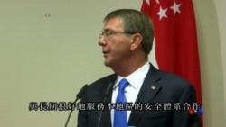 2016-06-03 美國之音視頻新聞: 美國新加坡防長共議亞洲區域安全
