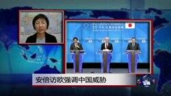 VOA连线:安倍访欧强调中国威胁