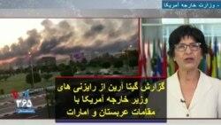 گزارش گیتا آرین از رایزنی های وزیر خارجه آمریکا با مقامات عربستان و امارات