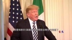 2018-07-31 美國之音視頻新聞: 川普向國會施壓爭取修建美墨邊界圍牆撥款