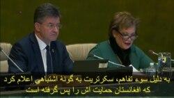 اشتباه در اعلام رای افغانستان در ملل متحد