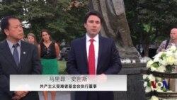 共产主义受难者基金会祭奠刘晓波