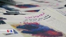 """Rojnama """"Newjîn"""" li Germiyan Taybet bi Jinê"""