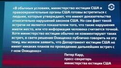 Об украинской коррупции в американской столице
