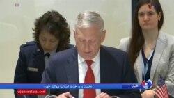 وزیر دفاع آمریکا: تحریم های کره شمالی تنها در صورت توقف برنامه هسته ای برداشته می شود