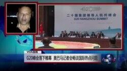 VOA连线艾德: G20峰会落下帷幕,奥巴马记者会畅谈国际热点问题
