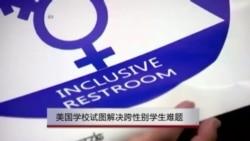 美国学校试图解决跨性别学生难题