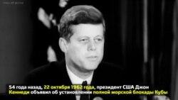 Кубинский кризис: 54 года спустя