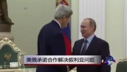 美俄承诺合作解决叙利亚问题