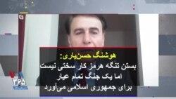 هوشنگ حسنیاری: بستن تنگه هرمز کار سختی نیست اما یک جنگ تمام عیار برای جمهوری اسلامی میآورد