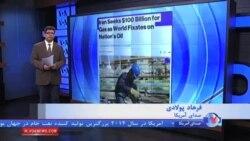 ایران: ۱۰۰ میلیارد دلار برای بازسازی صنعت گاز نیاز دارد