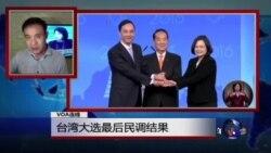 VOA连线:专访台湾立法院副院长洪秀柱;台湾大选最后民调结果