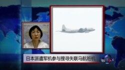 VOA连线:日本派遣军机参与搜寻失联马航班机 中国表示欢迎和感谢 中日关系缓解?