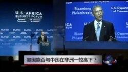 时事看台:美国能否与中国在非洲一较高下?