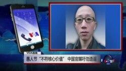 """VOA连线(胡佳):愚人节""""不符核心价值"""",中国官媒吁勿造谣"""