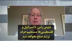 دنیس راس: تا اسرائیل و فلسطینیها مستقیم حرف نزنند صلح نخواهد شد
