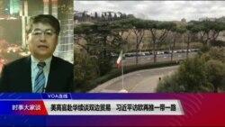 VOA连线(叶兵):美高官赴华续谈双边贸易 习近平访欧再推一带一路